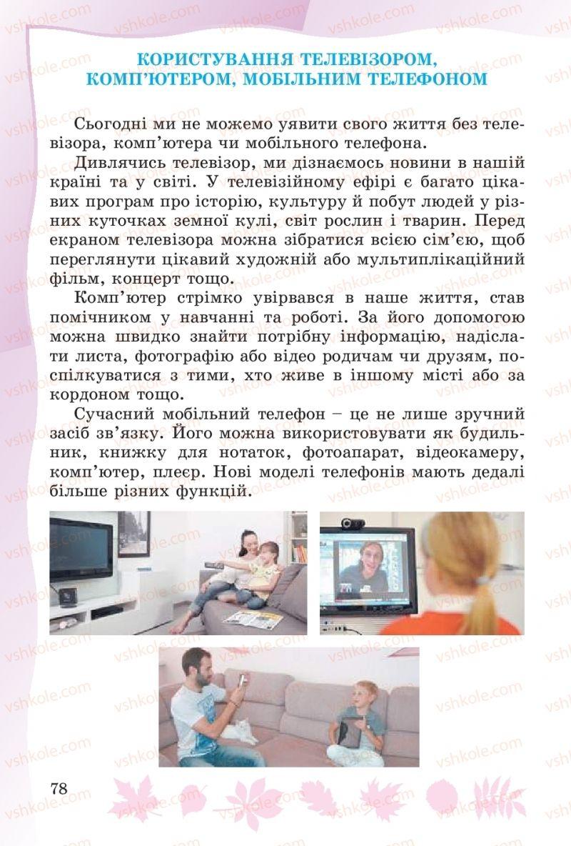 Страница 78   Учебник Основи здоров'я 4 класс О.В. Гнaтюк 2015