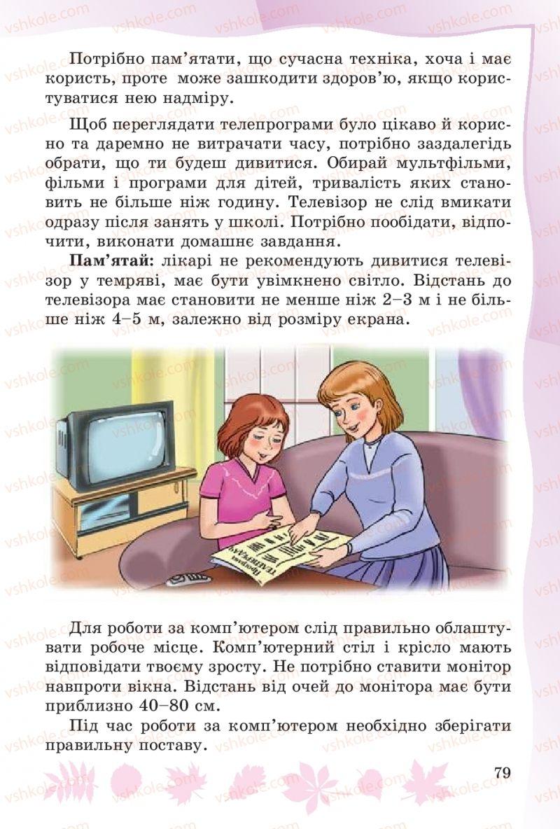 Страница 79 | Учебник Основи здоров'я 4 класс О.В. Гнaтюк 2015