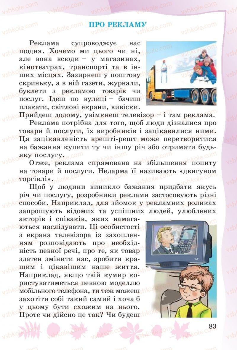 Страница 83 | Учебник Основи здоров'я 4 класс О.В. Гнaтюк 2015