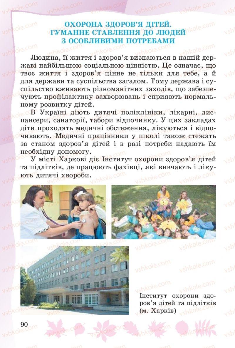Страница 90 | Учебник Основи здоров'я 4 класс О.В. Гнaтюк 2015