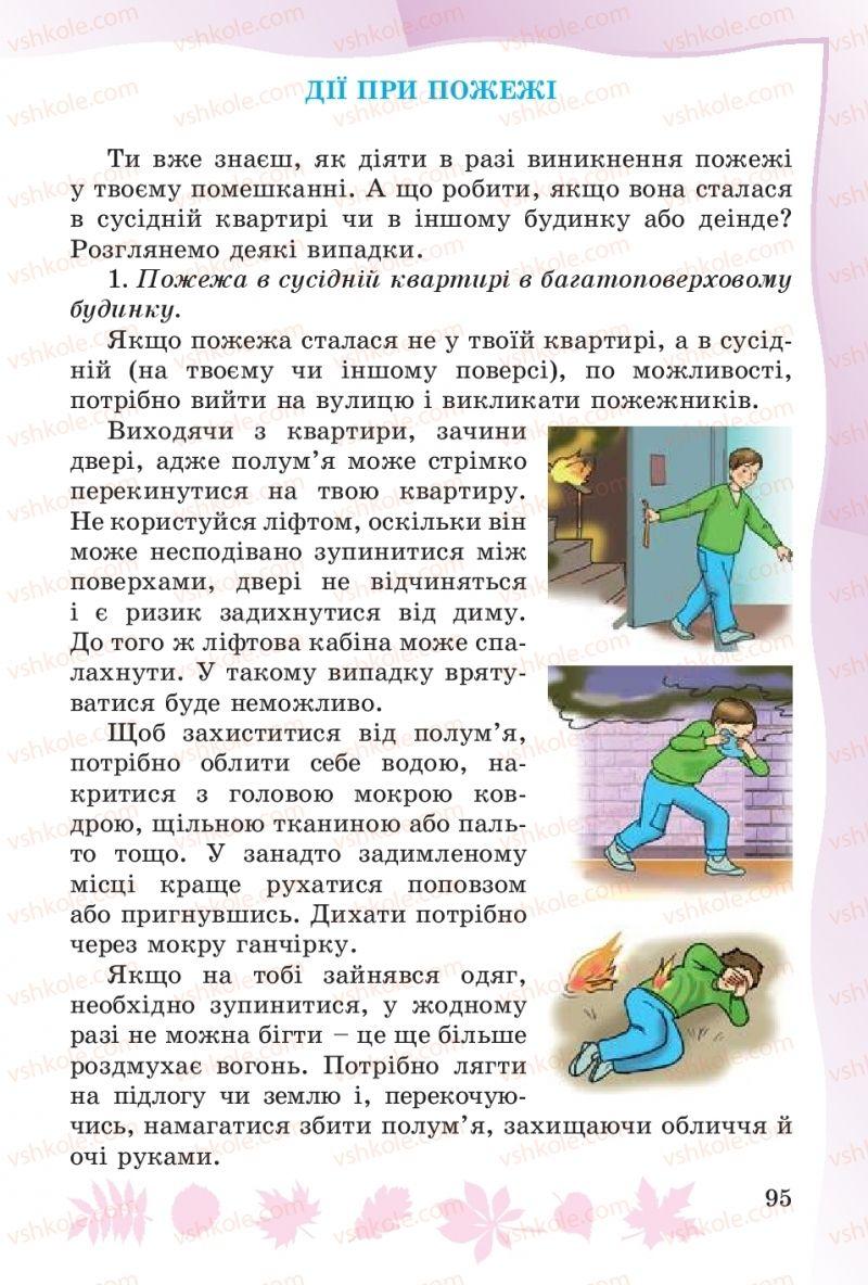 Страница 95 | Учебник Основи здоров'я 4 класс О.В. Гнaтюк 2015