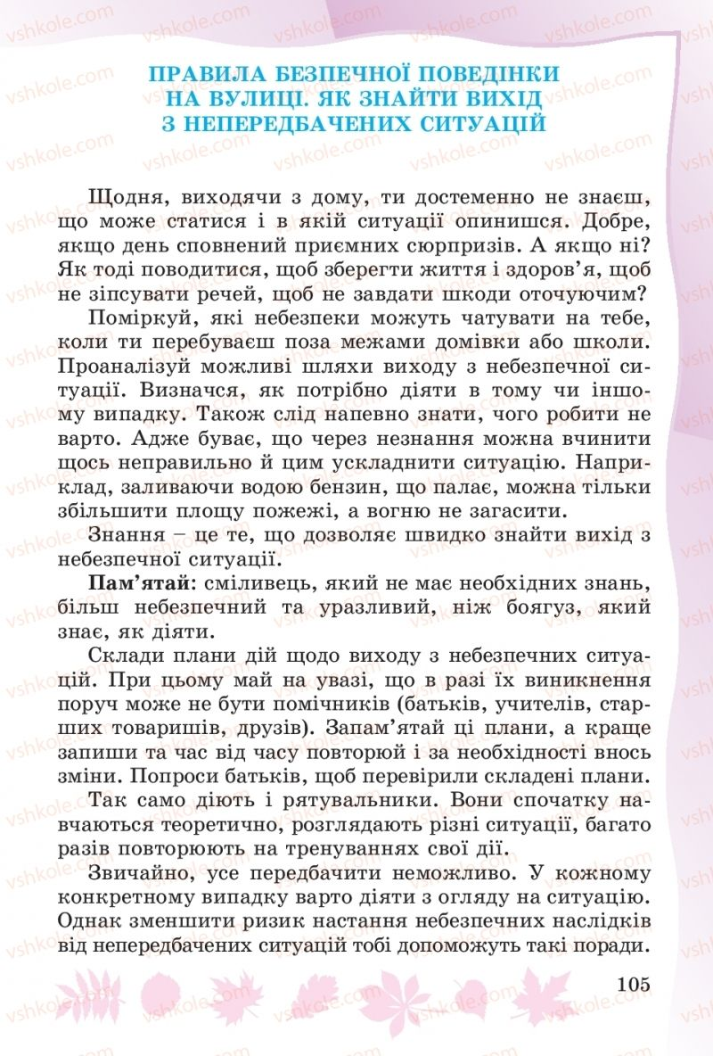 Страница 105 | Учебник Основи здоров'я 4 класс О.В. Гнaтюк 2015
