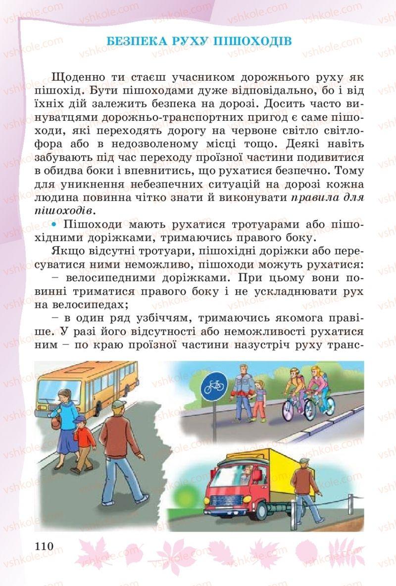Страница 110   Учебник Основи здоров'я 4 класс О.В. Гнaтюк 2015