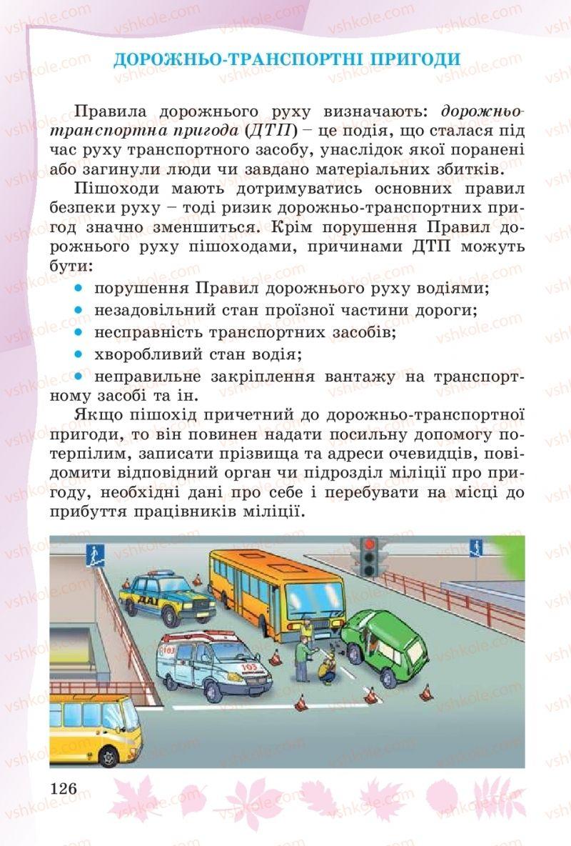 Страница 126 | Учебник Основи здоров'я 4 класс О.В. Гнaтюк 2015