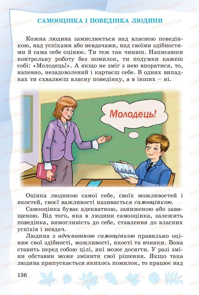 Страница 136 | Учебник Основи здоров'я 4 класс О.В. Гнaтюк 2015