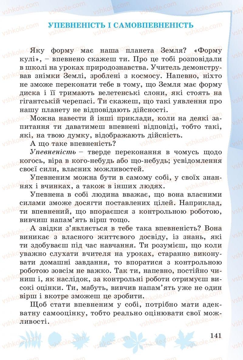 Страница 141 | Учебник Основи здоров'я 4 класс О.В. Гнaтюк 2015