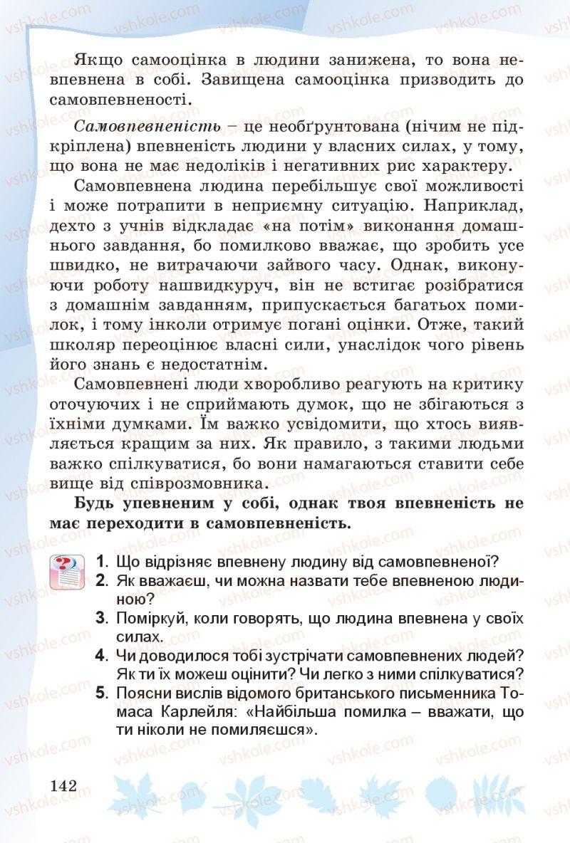 Страница 142   Учебник Основи здоров'я 4 класс О.В. Гнaтюк 2015