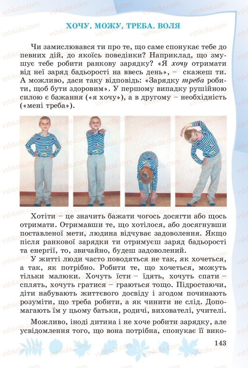 Страница 143 | Учебник Основи здоров'я 4 класс О.В. Гнaтюк 2015