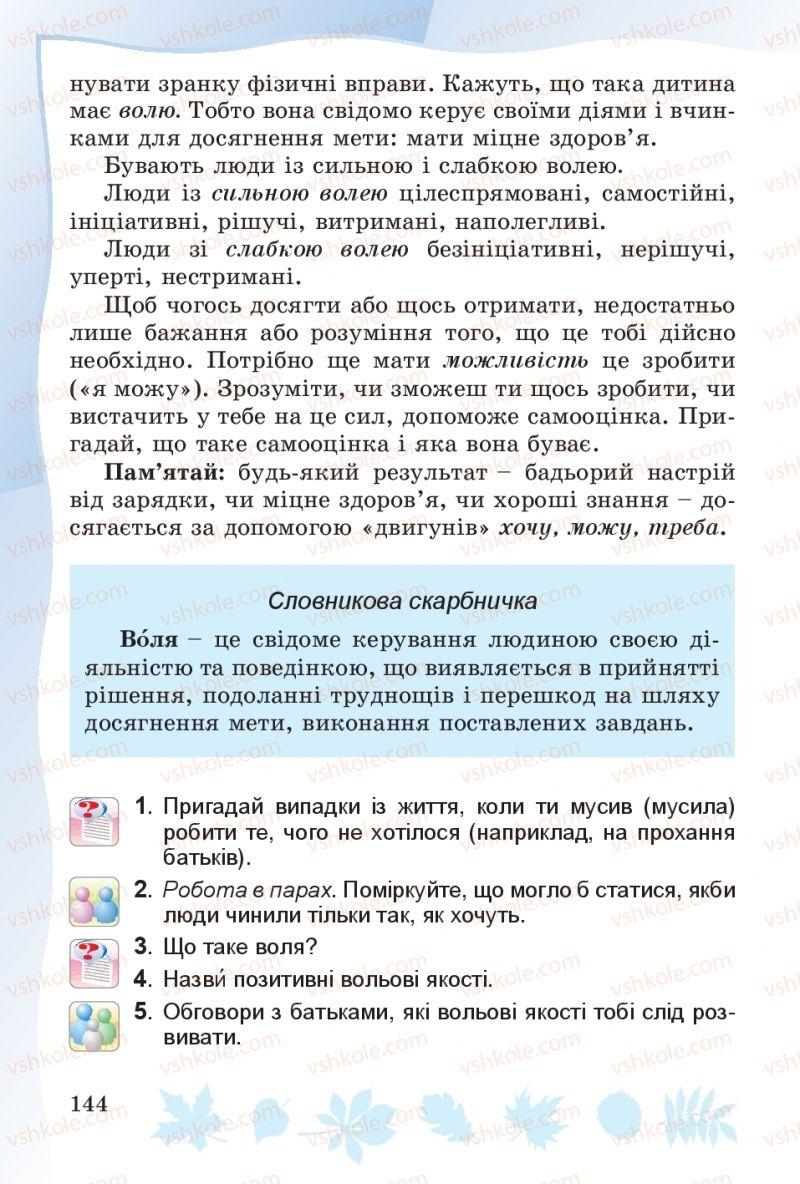Страница 144 | Учебник Основи здоров'я 4 класс О.В. Гнaтюк 2015