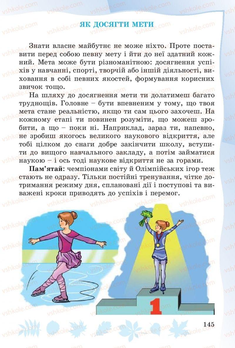 Страница 145 | Учебник Основи здоров'я 4 класс О.В. Гнaтюк 2015