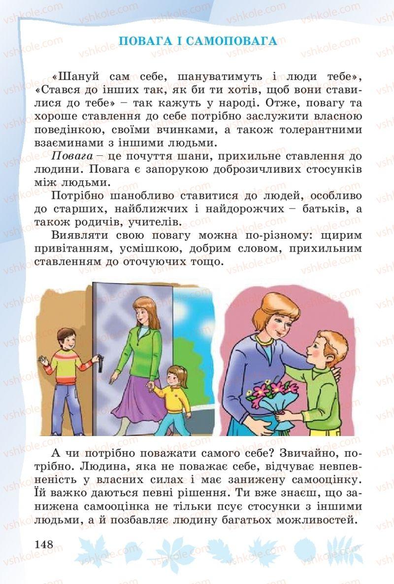 Страница 148   Учебник Основи здоров'я 4 класс О.В. Гнaтюк 2015