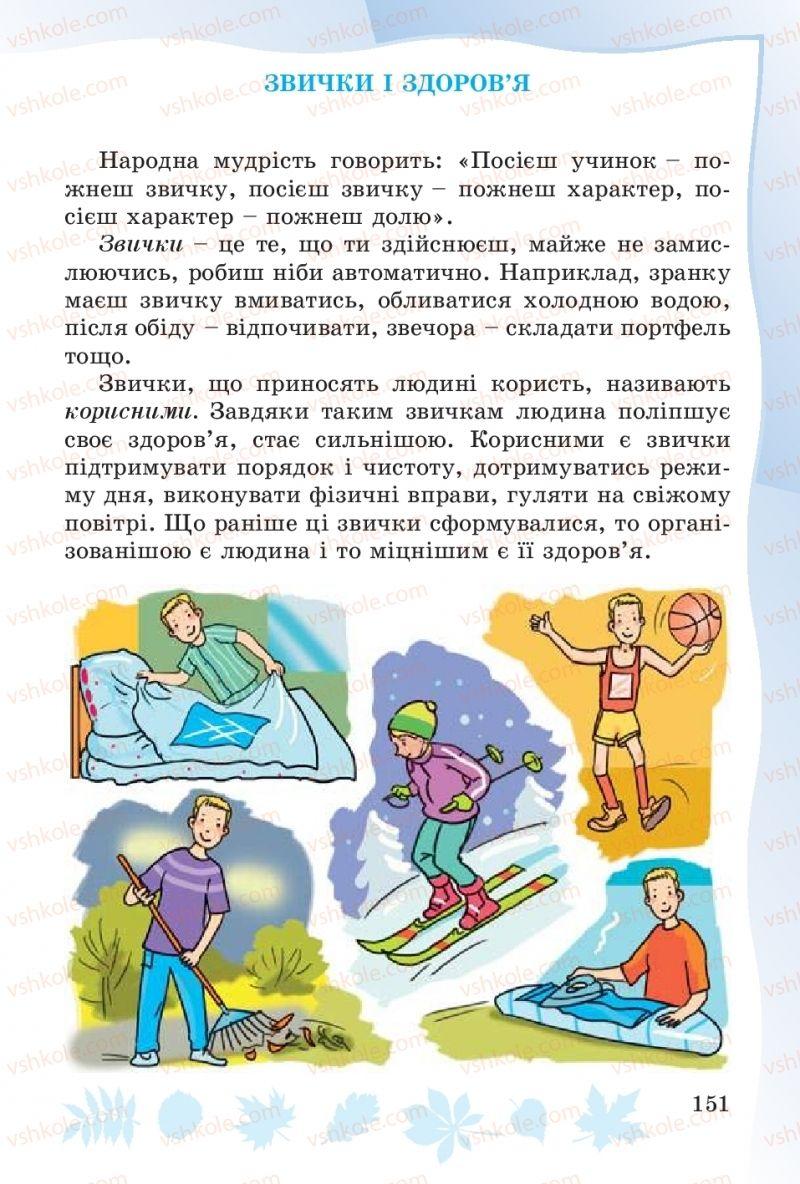 Страница 151 | Учебник Основи здоров'я 4 класс О.В. Гнaтюк 2015