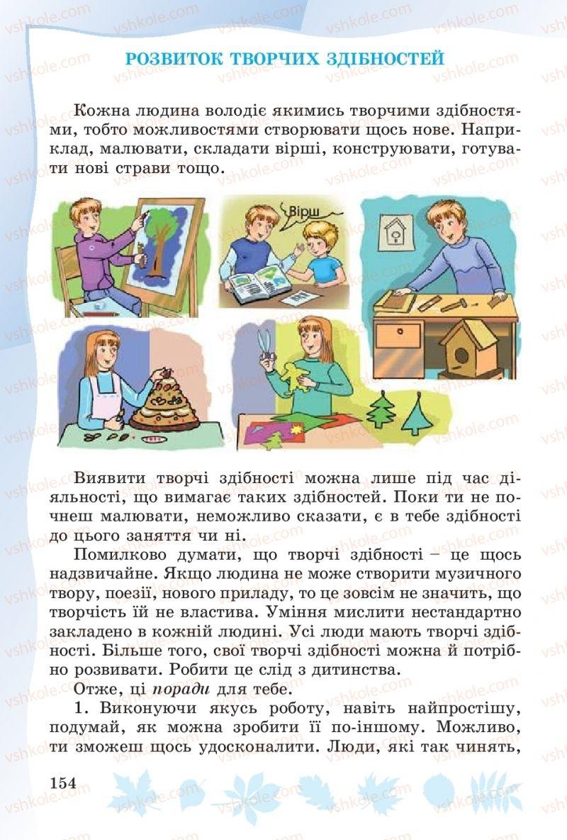 Страница 154 | Учебник Основи здоров'я 4 класс О.В. Гнaтюк 2015
