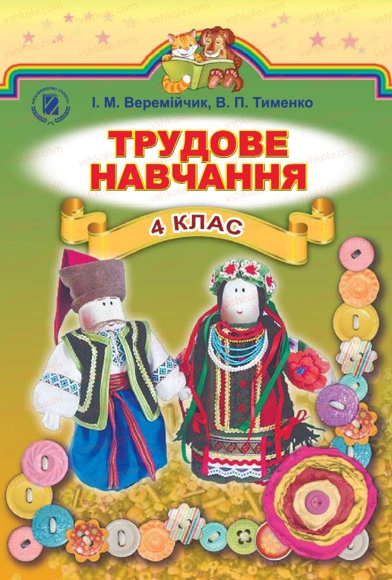 Страница 1 | Учебник Трудове навчання 4 класс І.М. Веремійчик, В.П. Тименко 2015