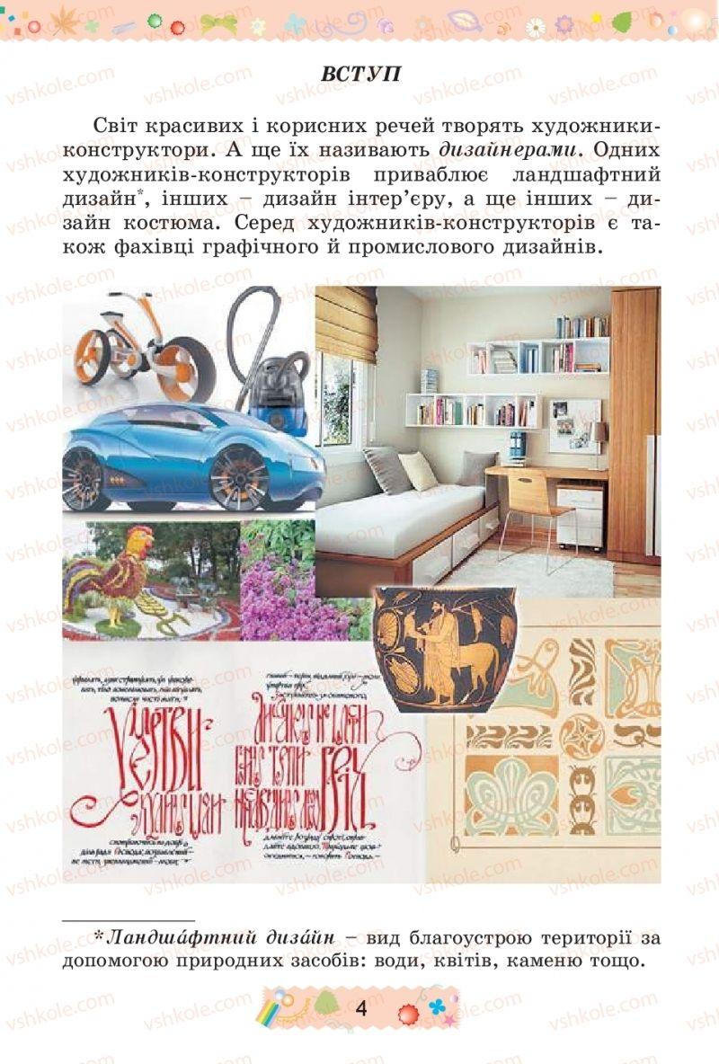 Страница 4 | Учебник Трудове навчання 4 класс І.М. Веремійчик, В.П. Тименко 2015