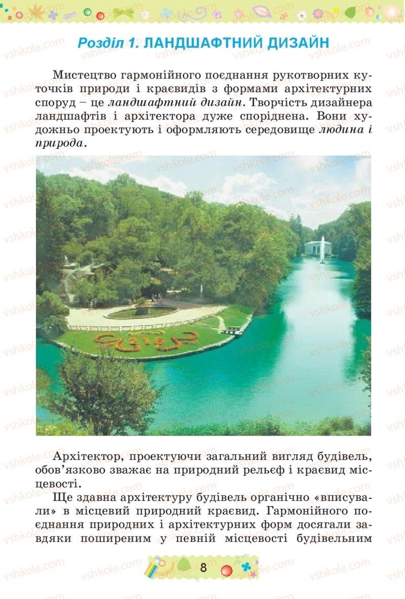 Страница 8 | Учебник Трудове навчання 4 класс І.М. Веремійчик, В.П. Тименко 2015