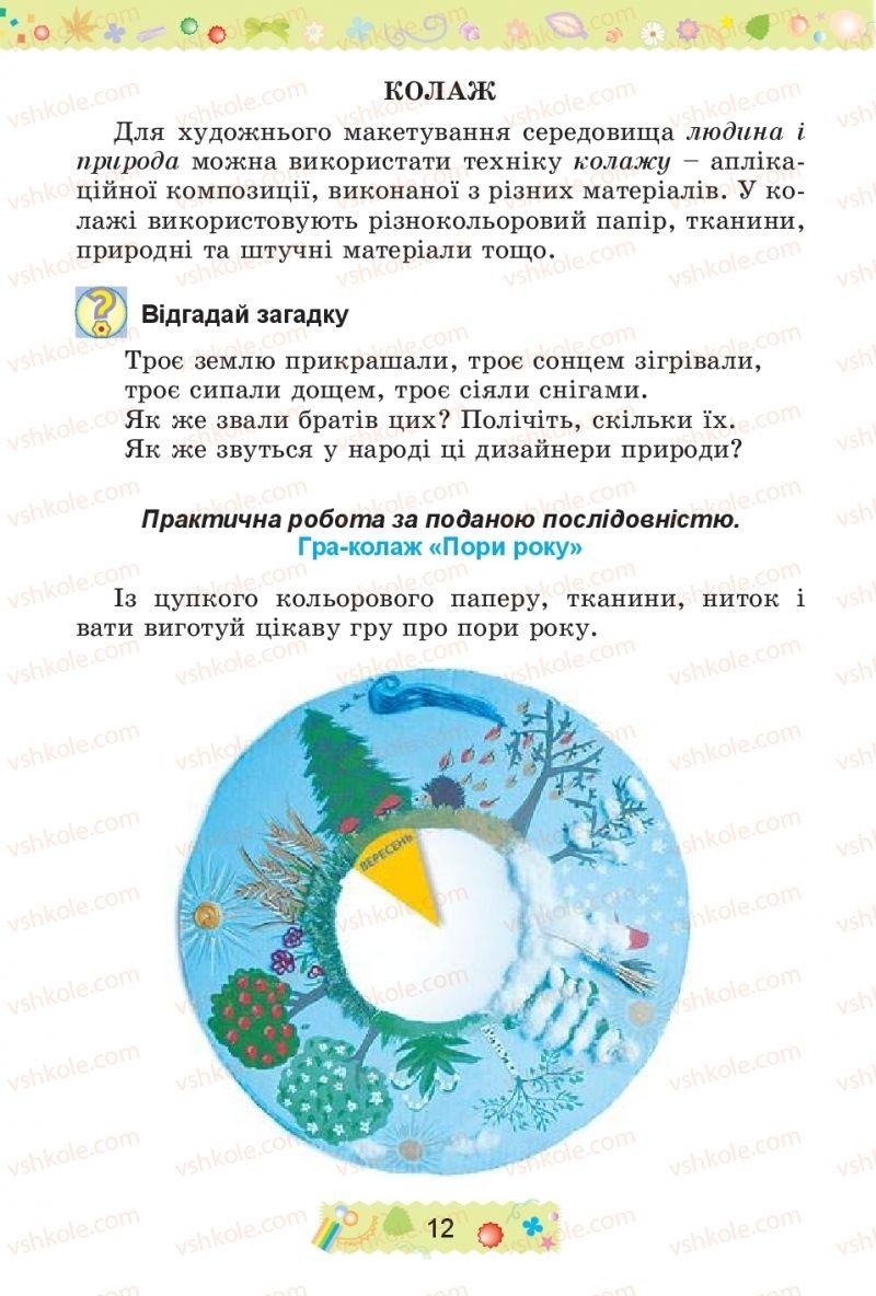 Страница 12   Учебник Трудове навчання 4 класс І.М. Веремійчик, В.П. Тименко 2015