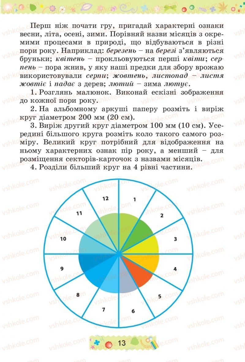 Страница 13 | Учебник Трудове навчання 4 класс І.М. Веремійчик, В.П. Тименко 2015