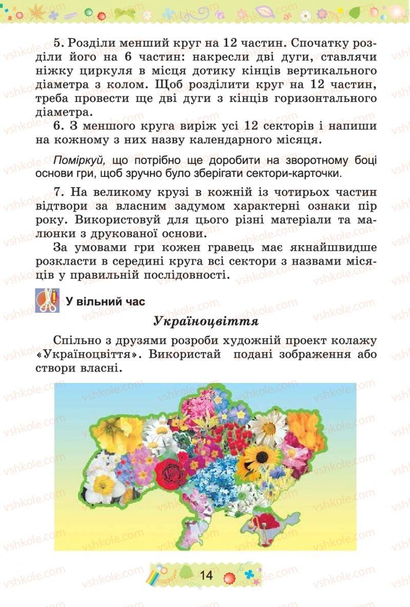Страница 14 | Учебник Трудове навчання 4 класс І.М. Веремійчик, В.П. Тименко 2015