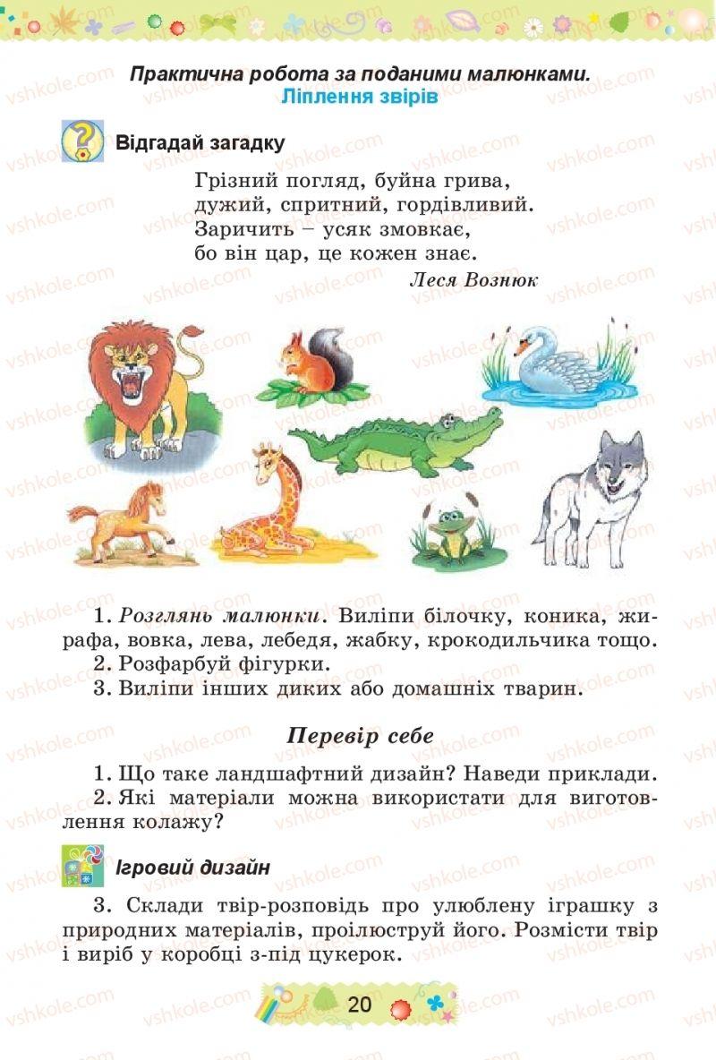 Страница 20 | Учебник Трудове навчання 4 класс І.М. Веремійчик, В.П. Тименко 2015