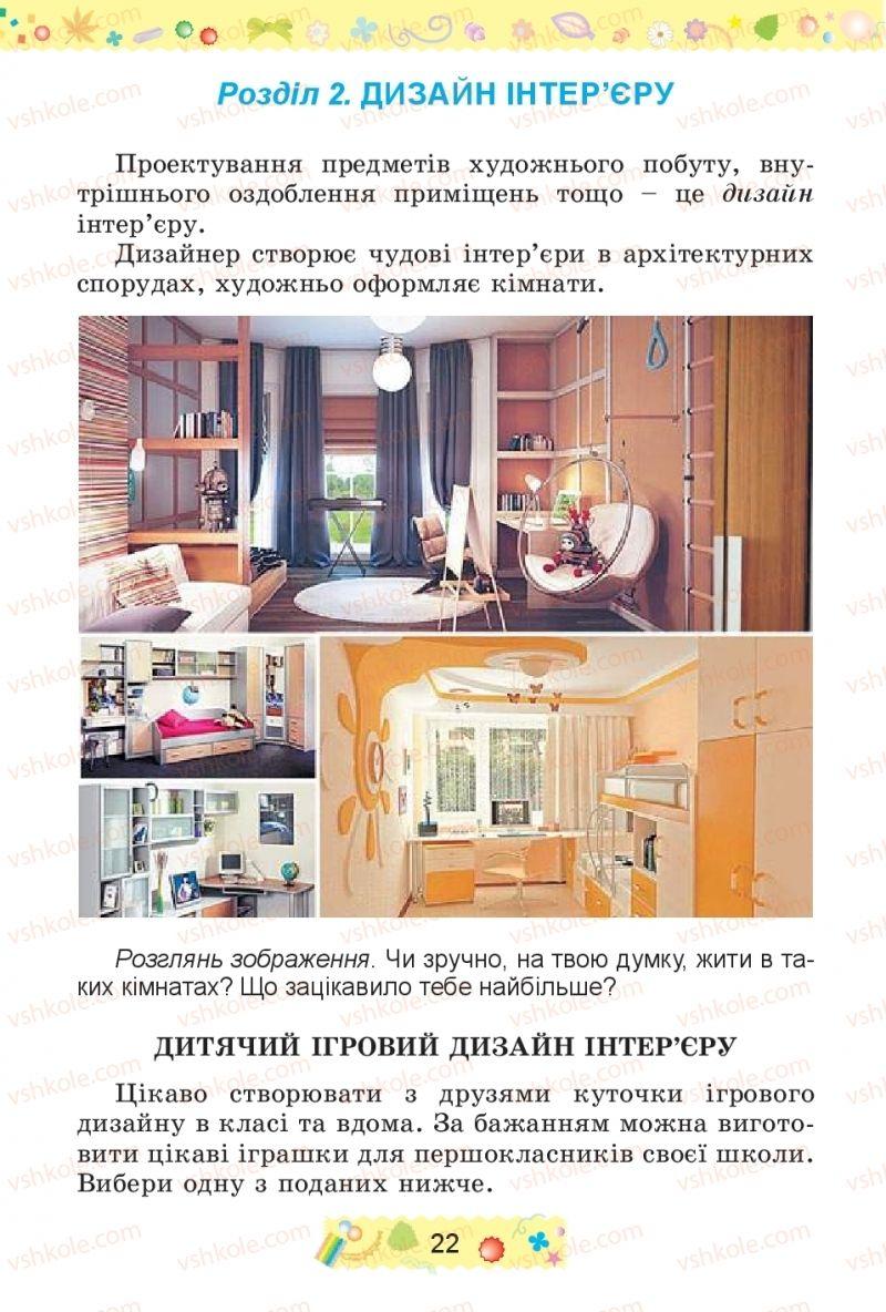 Страница 22 | Учебник Трудове навчання 4 класс І.М. Веремійчик, В.П. Тименко 2015