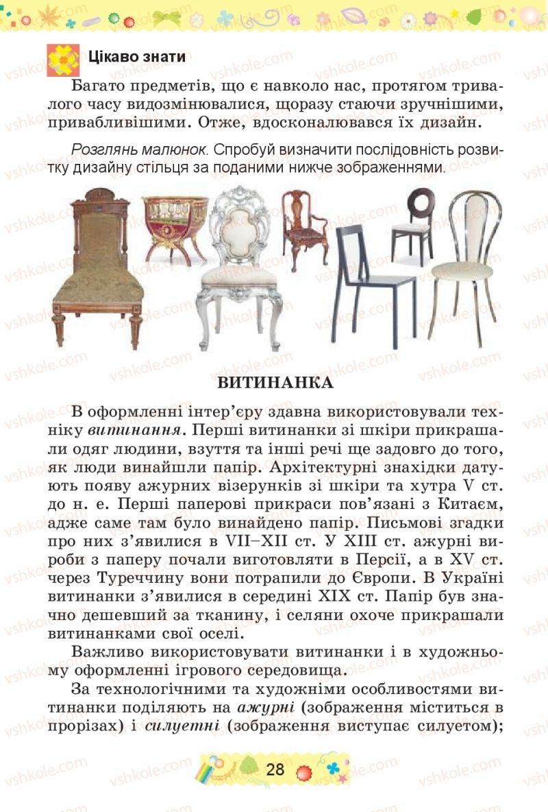 Страница 28   Учебник Трудове навчання 4 класс І.М. Веремійчик, В.П. Тименко 2015