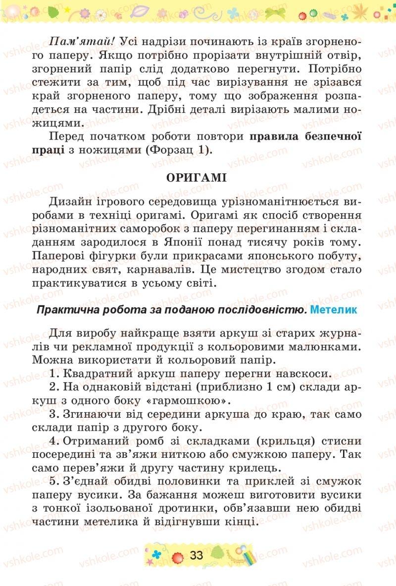 Страница 33 | Учебник Трудове навчання 4 класс І.М. Веремійчик, В.П. Тименко 2015