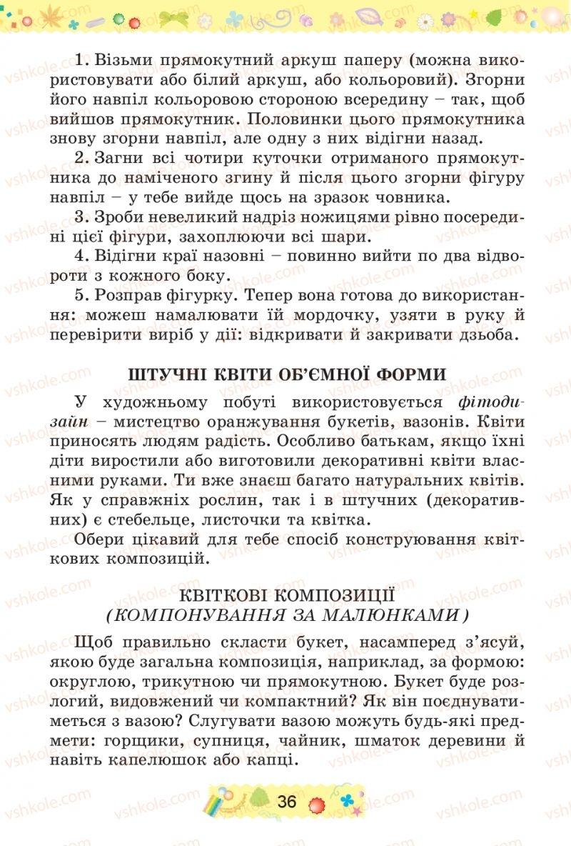 Страница 36 | Учебник Трудове навчання 4 класс І.М. Веремійчик, В.П. Тименко 2015