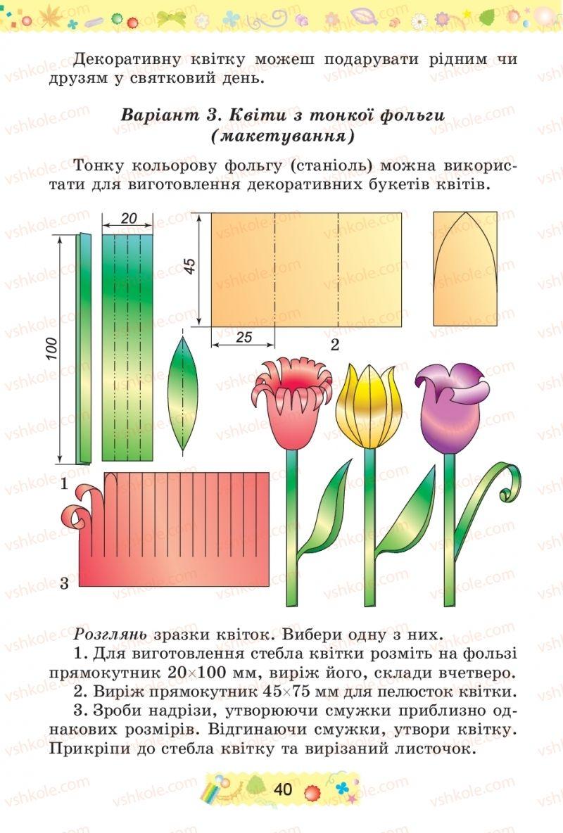 Страница 40 | Учебник Трудове навчання 4 класс І.М. Веремійчик, В.П. Тименко 2015