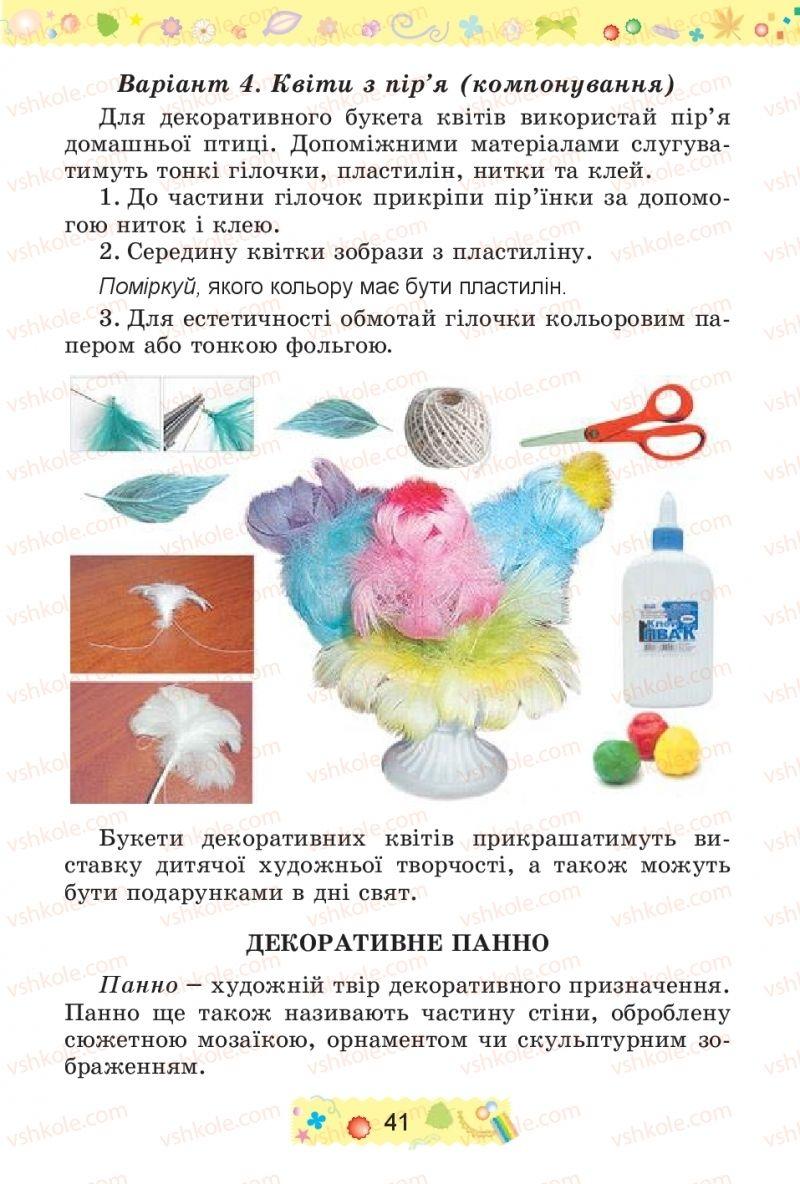 Страница 41 | Учебник Трудове навчання 4 класс І.М. Веремійчик, В.П. Тименко 2015