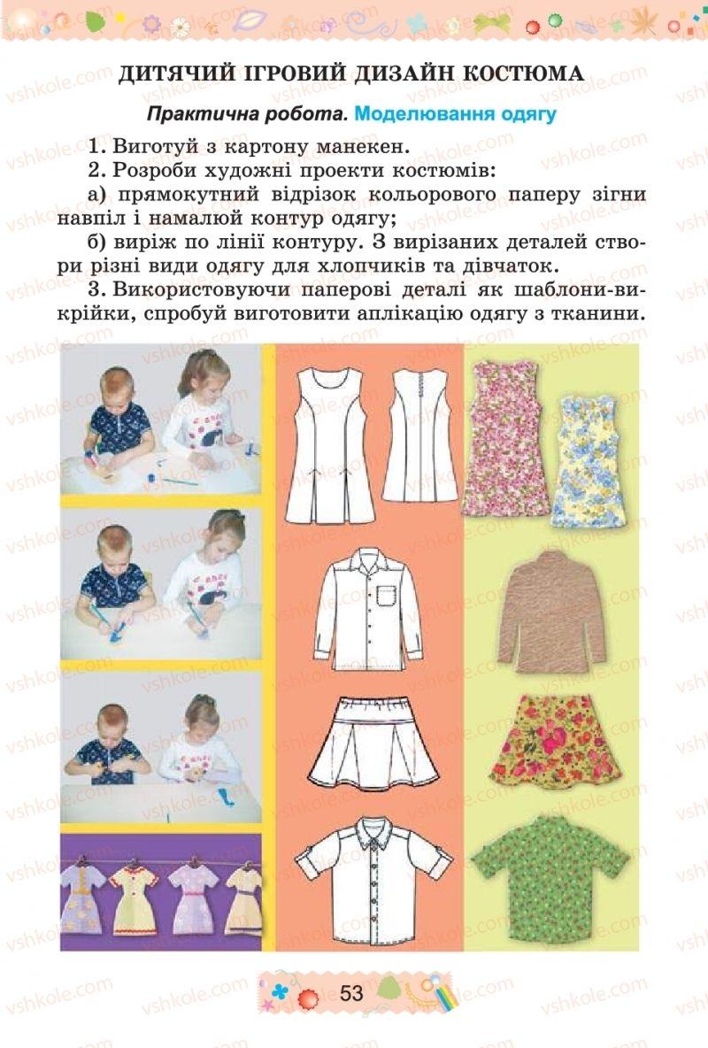 Страница 53 | Учебник Трудове навчання 4 класс І.М. Веремійчик, В.П. Тименко 2015