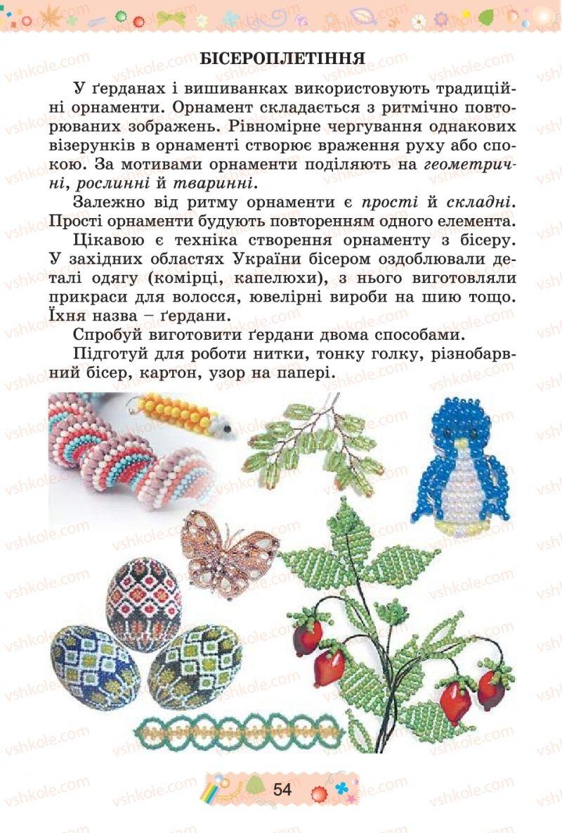 Страница 54   Учебник Трудове навчання 4 класс І.М. Веремійчик, В.П. Тименко 2015