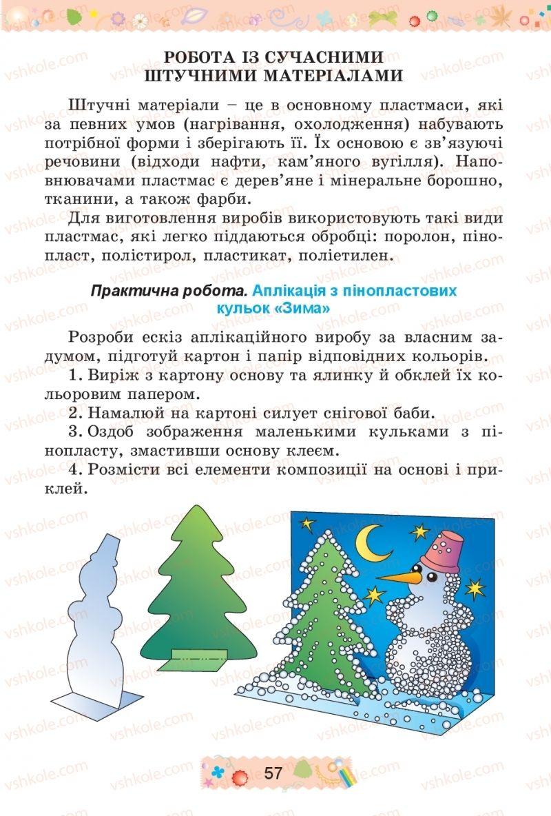 Страница 57 | Учебник Трудове навчання 4 класс І.М. Веремійчик, В.П. Тименко 2015