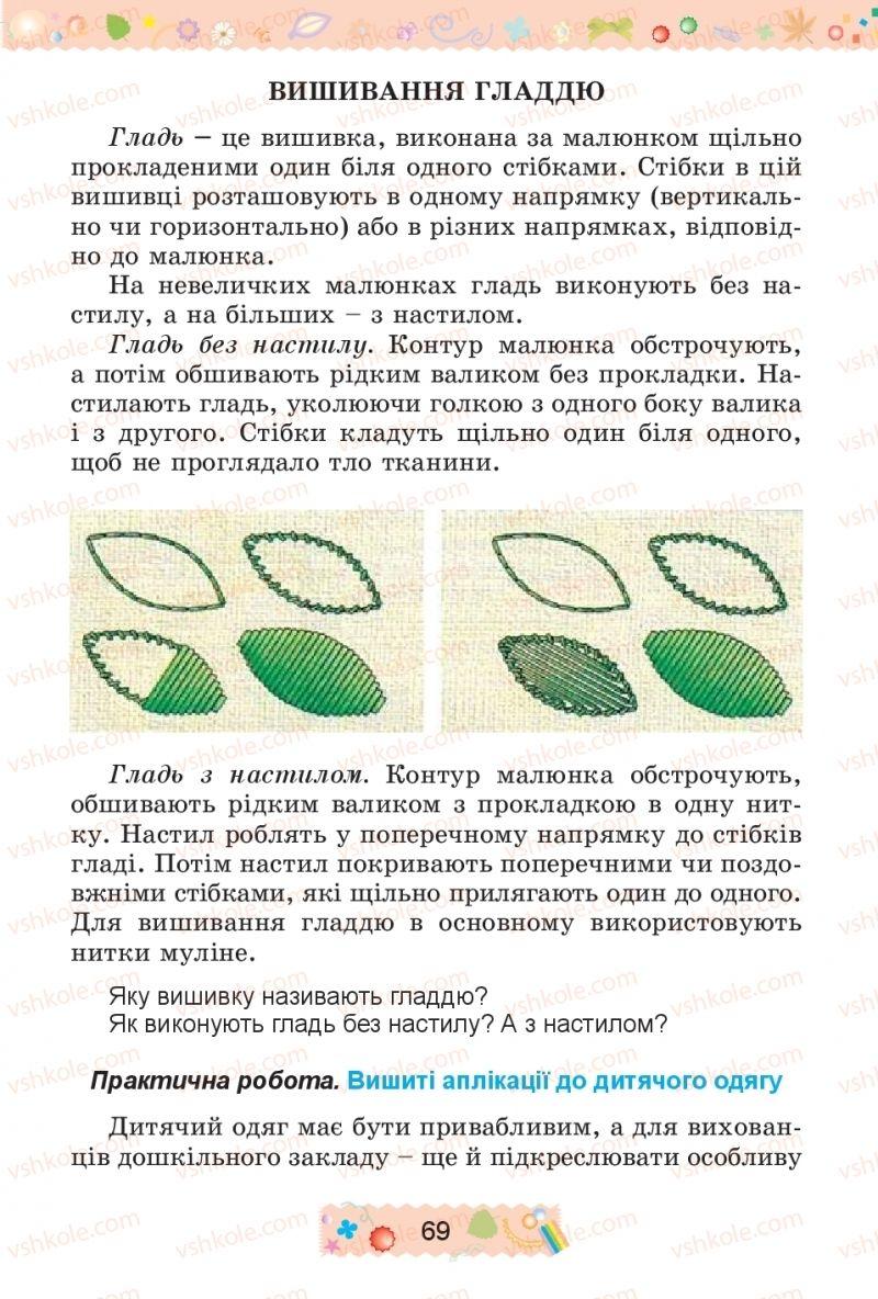 Страница 69 | Учебник Трудове навчання 4 класс І.М. Веремійчик, В.П. Тименко 2015