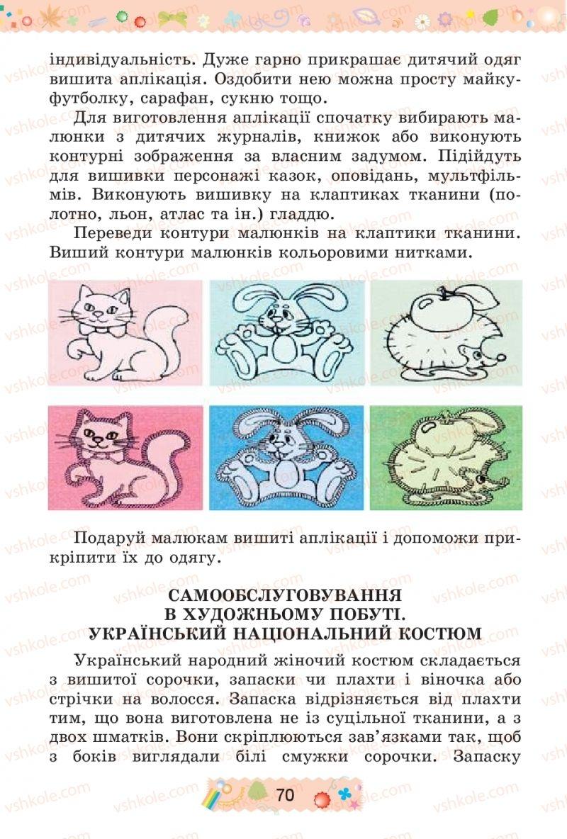 Страница 70 | Учебник Трудове навчання 4 класс І.М. Веремійчик, В.П. Тименко 2015