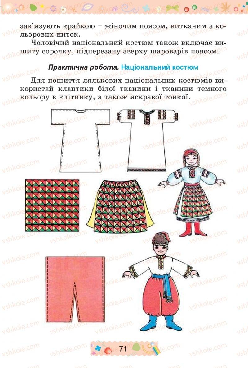 Страница 71 | Учебник Трудове навчання 4 класс І.М. Веремійчик, В.П. Тименко 2015