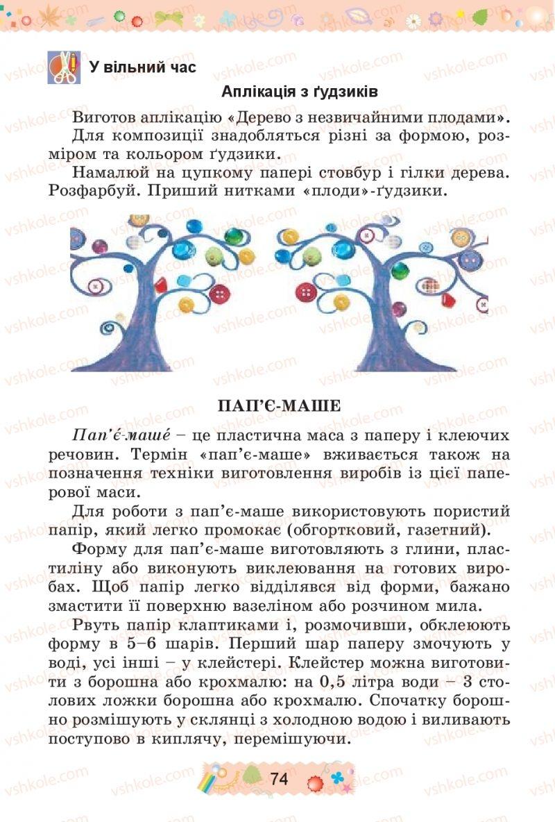 Страница 74 | Учебник Трудове навчання 4 класс І.М. Веремійчик, В.П. Тименко 2015