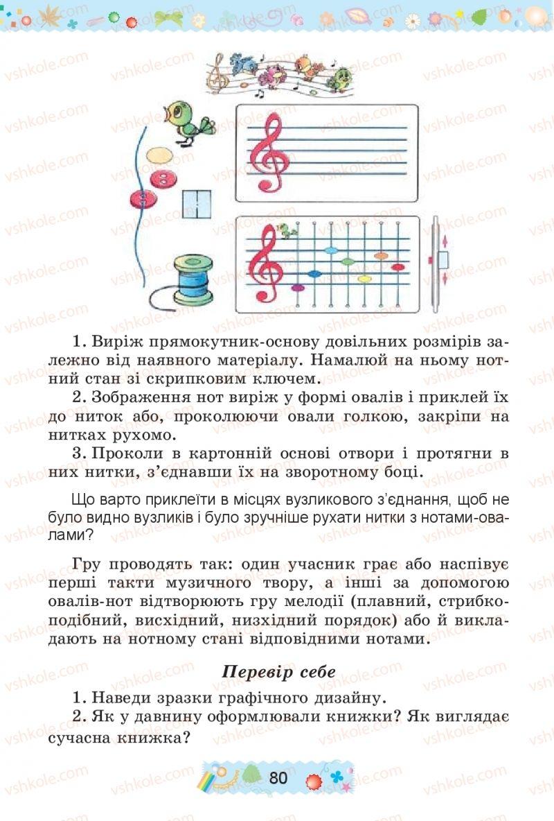Страница 80 | Учебник Трудове навчання 4 класс І.М. Веремійчик, В.П. Тименко 2015