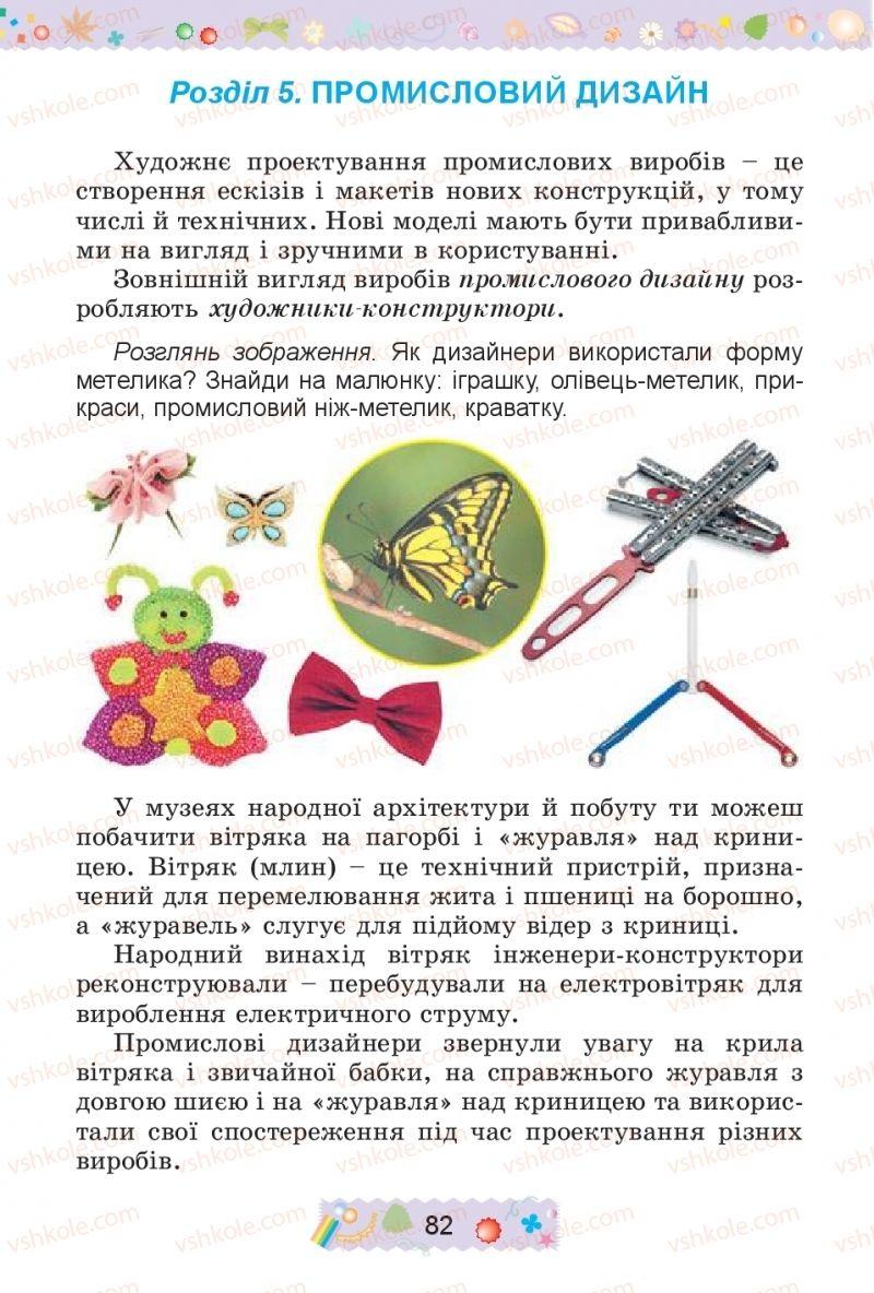 Страница 82 | Учебник Трудове навчання 4 класс І.М. Веремійчик, В.П. Тименко 2015