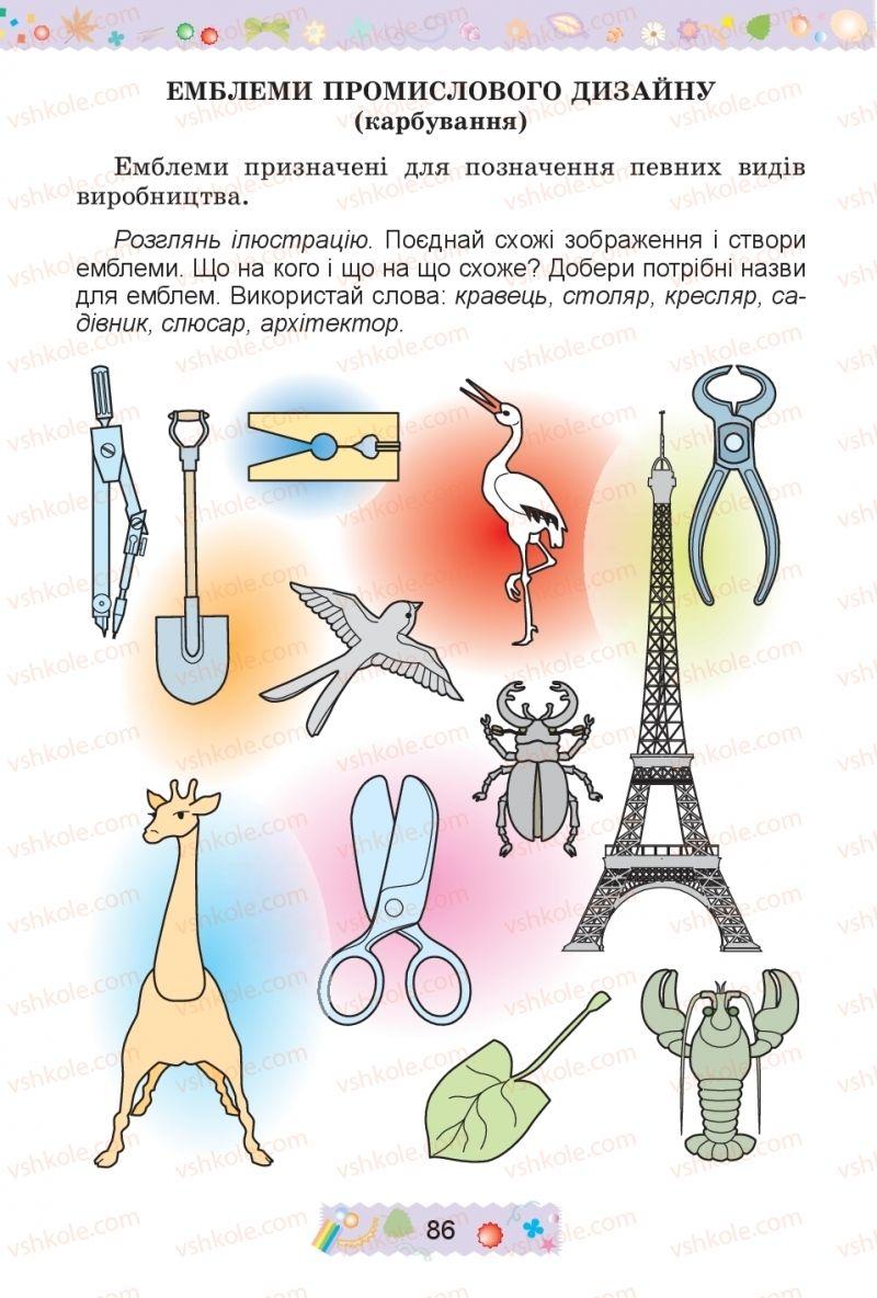 Страница 86   Учебник Трудове навчання 4 класс І.М. Веремійчик, В.П. Тименко 2015