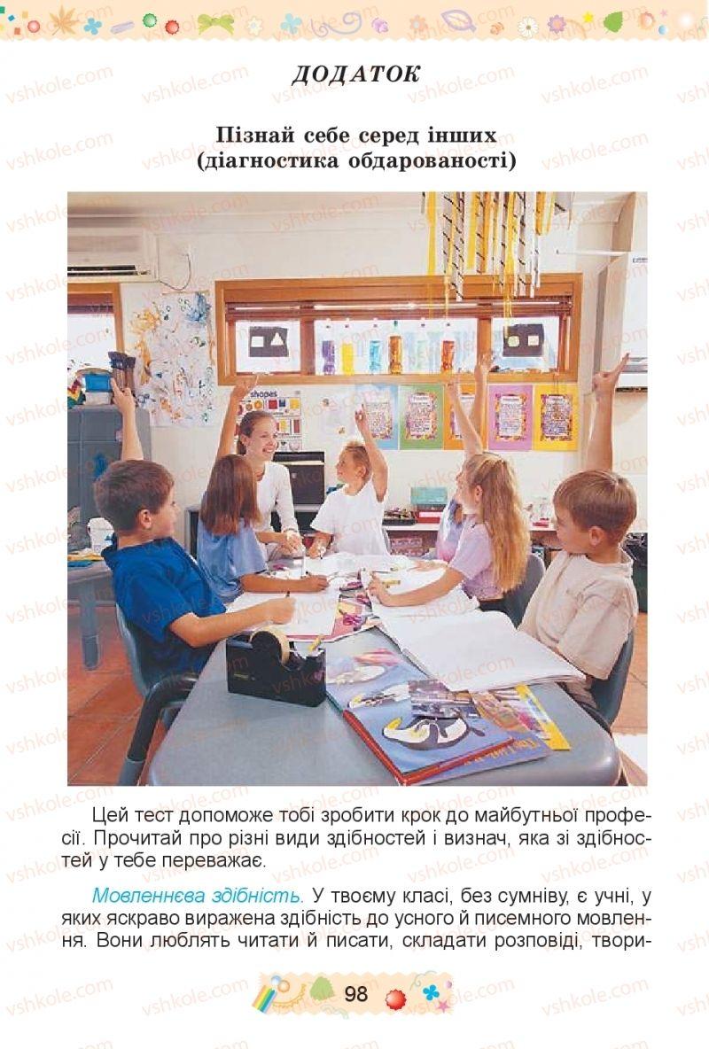 Страница 98 | Учебник Трудове навчання 4 класс І.М. Веремійчик, В.П. Тименко 2015