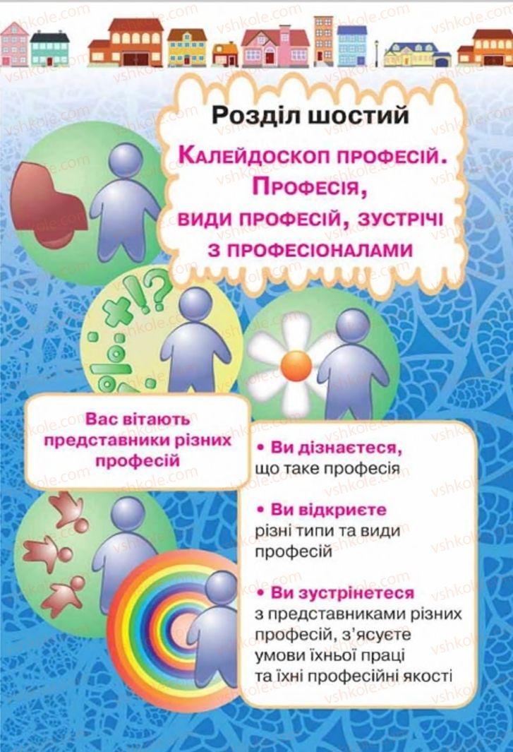 Страница 121 | Учебник Трудове навчання 4 класс Н.В. Котелянець, О.В. Агеєва 2015