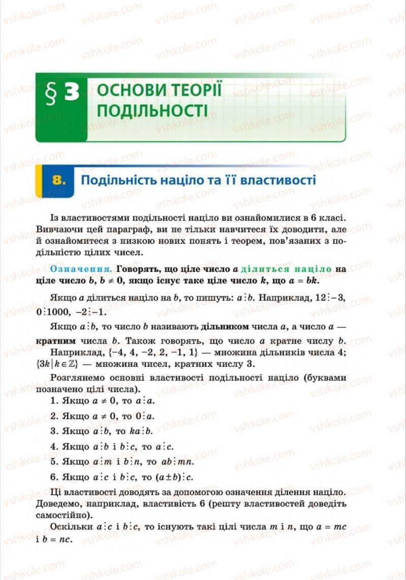 Страница 53 | Учебник Алгебра 8 класс А.Г. Мерзляк, В.Б. Полонський, M.С. Якір 2016 Поглиблений рівень вивчення