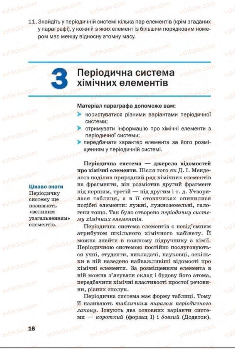 Страница 16 | Учебник Хімія 8 класс П.П. Попель, Л.С. Крикля 2016