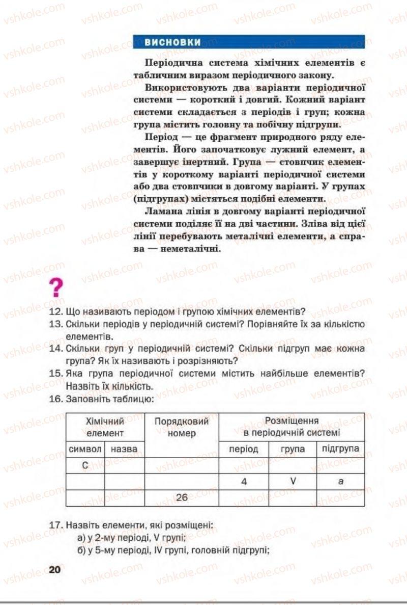 Страница 20 | Учебник Хімія 8 класс П.П. Попель, Л.С. Крикля 2016