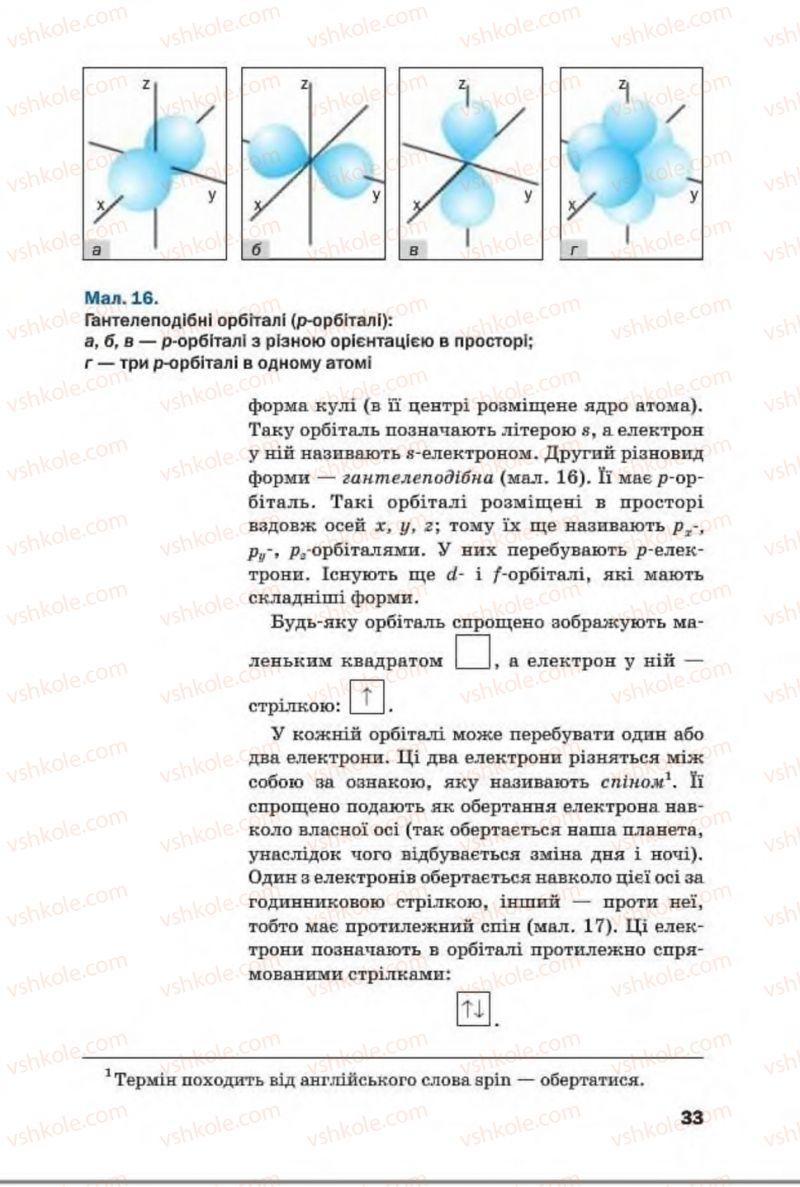 Страница 33 | Учебник Хімія 8 класс П.П. Попель, Л.С. Крикля 2016
