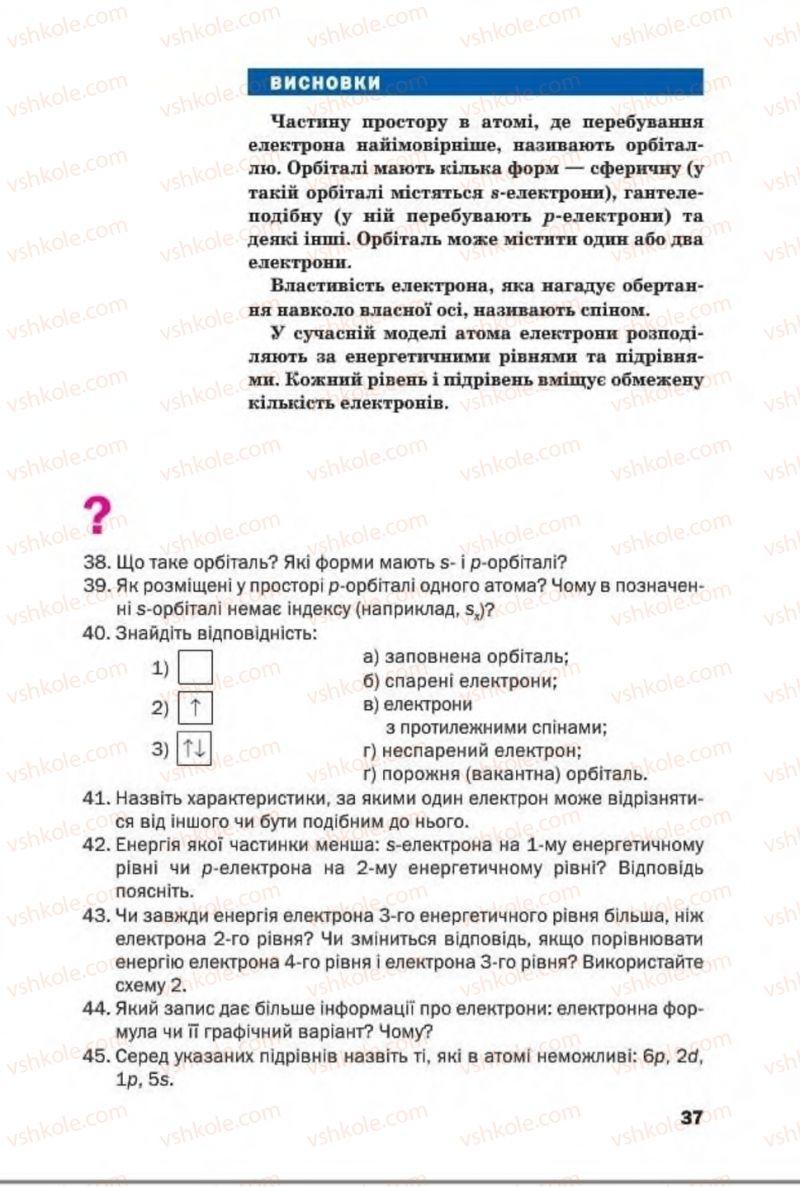 Страница 37 | Учебник Хімія 8 класс П.П. Попель, Л.С. Крикля 2016