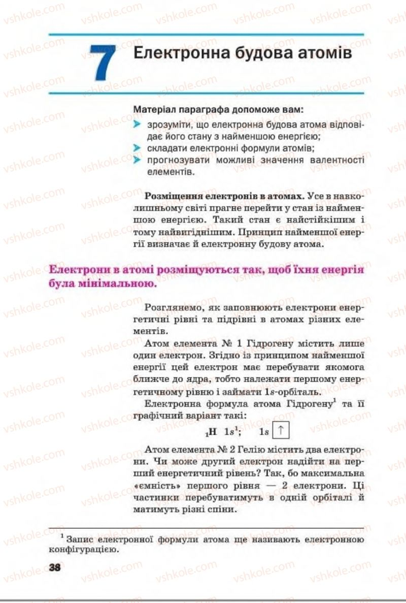 Страница 38 | Учебник Хімія 8 класс П.П. Попель, Л.С. Крикля 2016