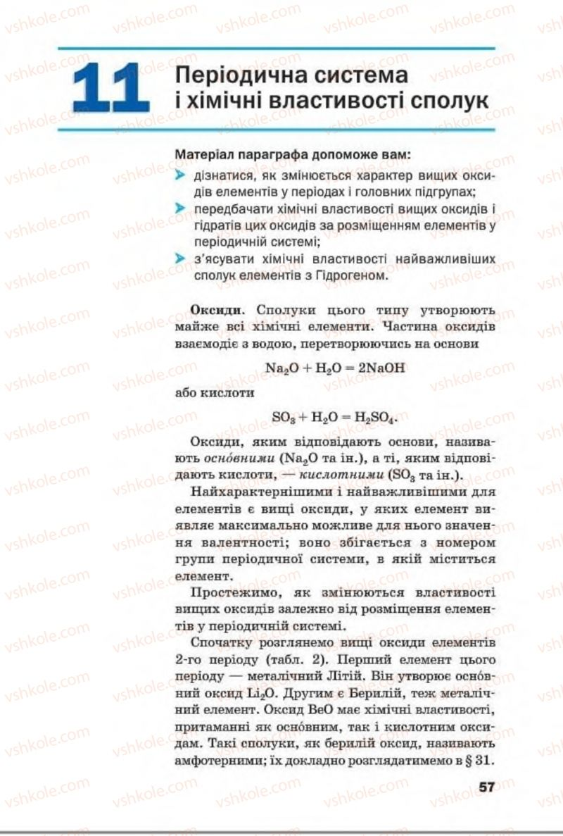 Страница 57 | Учебник Хімія 8 класс П.П. Попель, Л.С. Крикля 2016