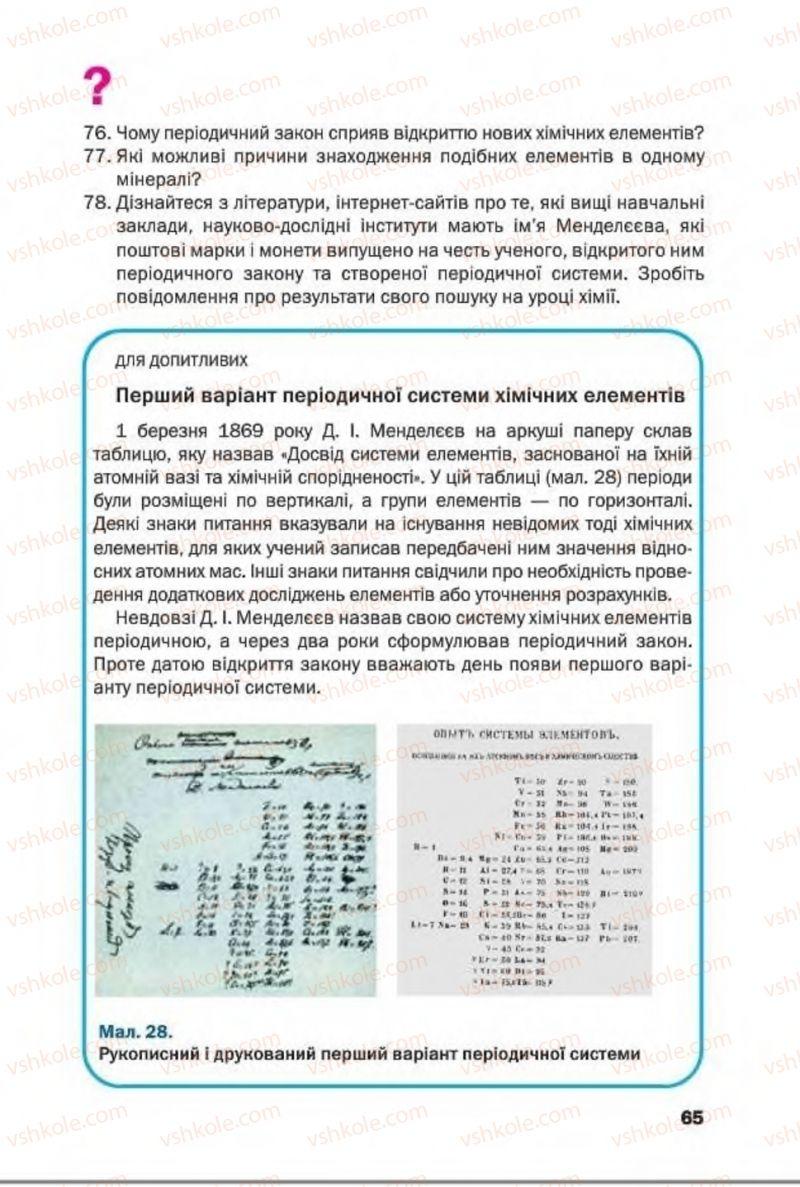 Страница 65 | Учебник Хімія 8 класс П.П. Попель, Л.С. Крикля 2016